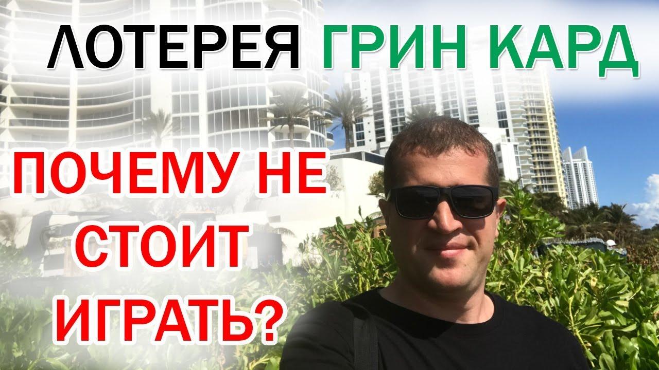 Лотерея ГРИН КАРД.