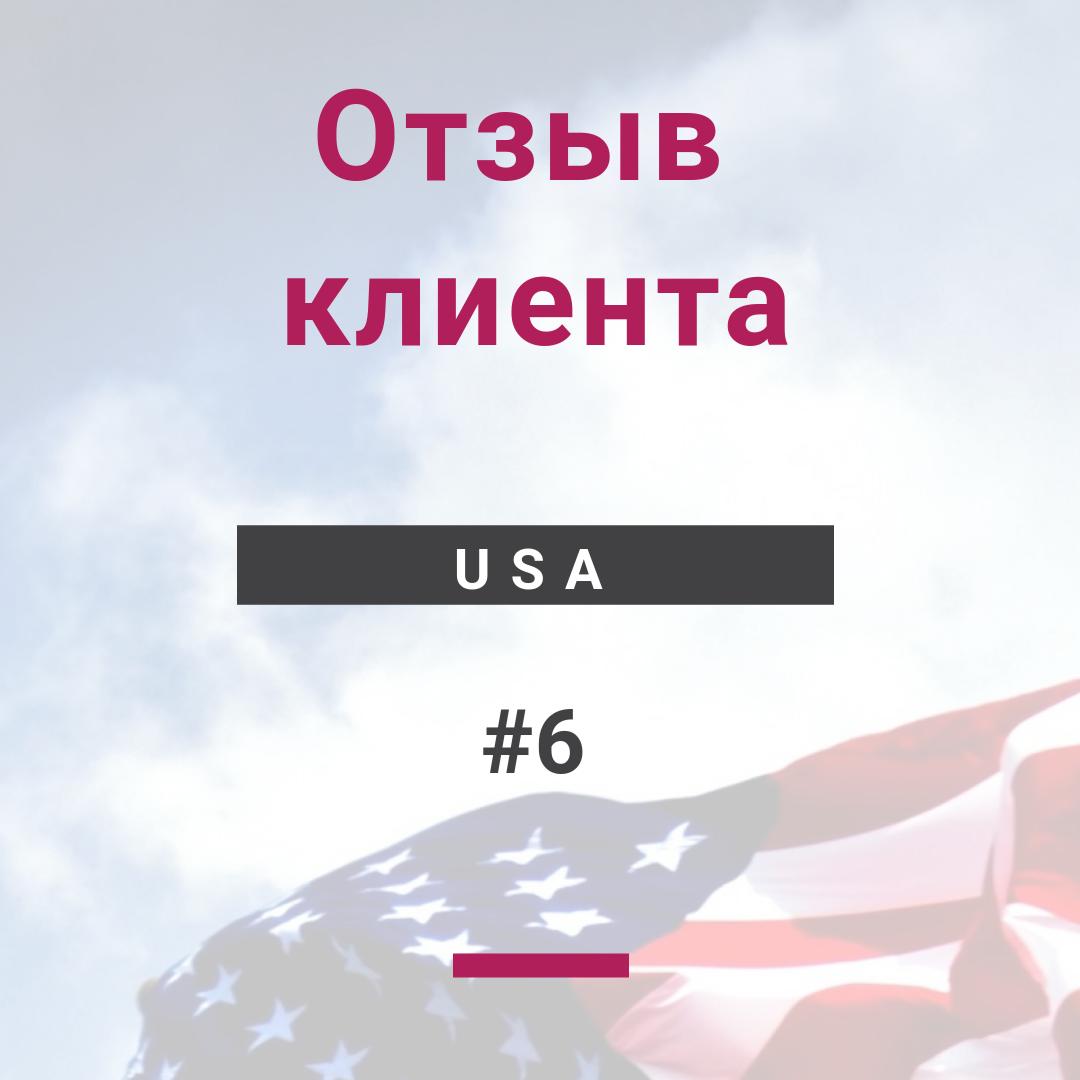 """Отзыв о компании """"Америка в деталях"""". Отзыв Сергей Поляков. #6"""