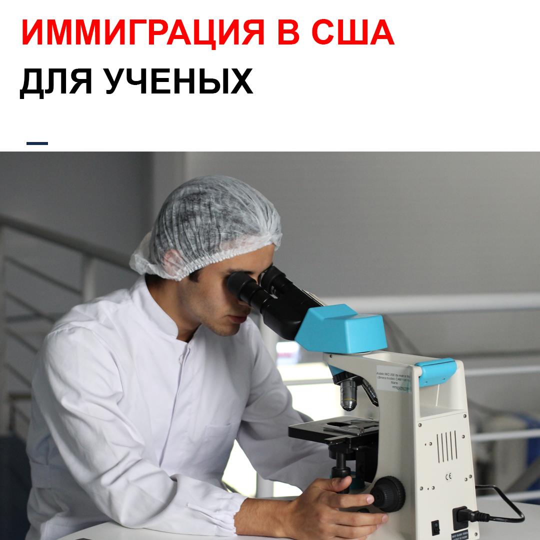 Иммиграция в США для ученых