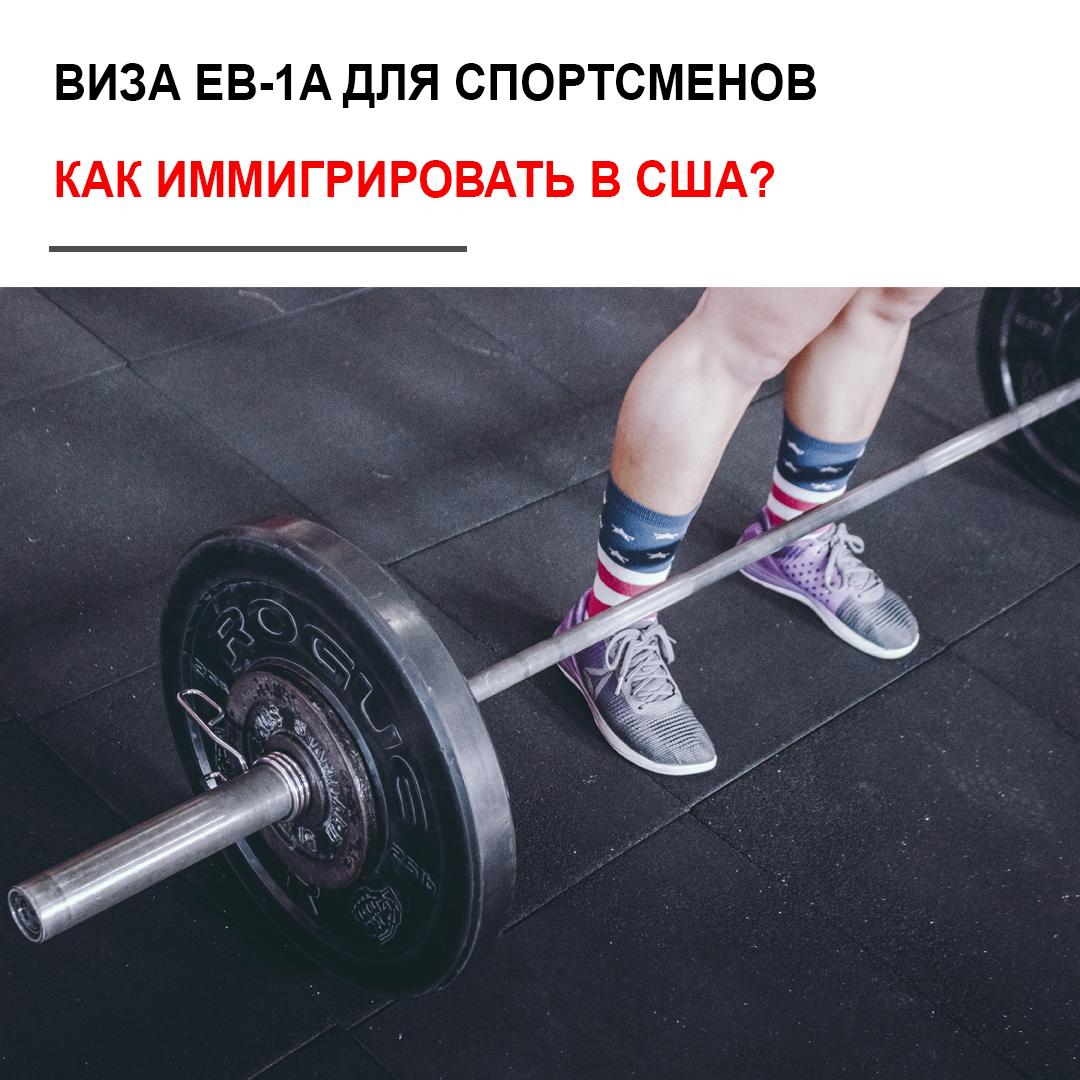 виза eb-1a